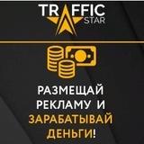 НОВИНКА TRAFFIC-STAR   ➡ РАЗМЕЩАЙ РЕКЛАМУ И ЗАРАБАТЫВАЙ ДЕНЬГИ