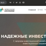 WORLDWIDE EXCHANGE (wwex-group.com) - мировая биржа инвестиций