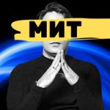МИТ - Множественные источники трафика