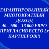 Гарантированный, многократный доход 13 000 евро пригласив 3х партнеров!!!