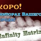 CУПЕР ПРОЕКТ INFINITY MATRIX