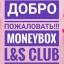 """""""L&S Moneybox/скоростной доход"""""""