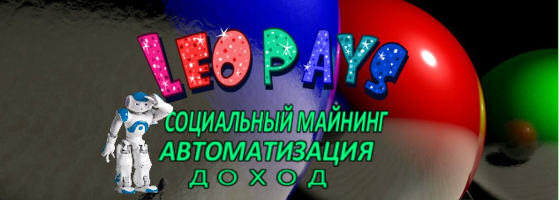 LEOPAYS  КОГДА  ВСЕ ДОМА