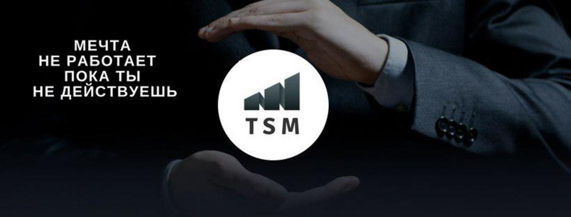 Команда партнеров TSM TRADERS