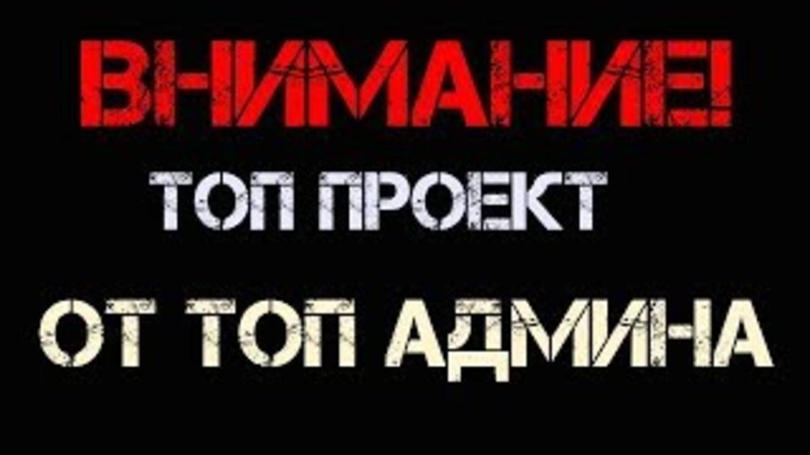 ПРОЕКТЫ ОТ ТОП АДМИНА !!!