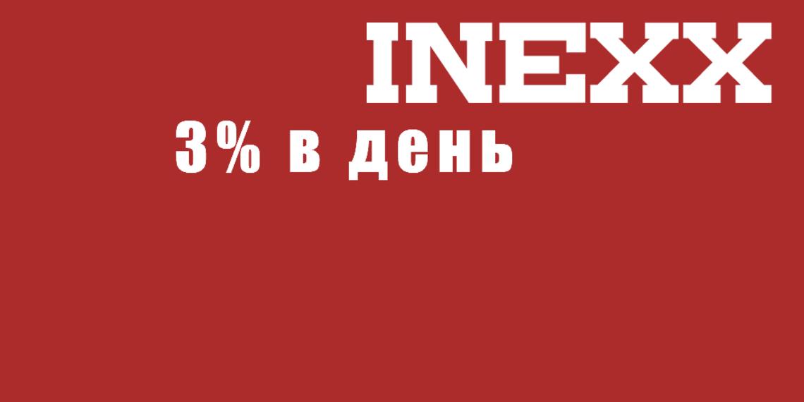 Inexx