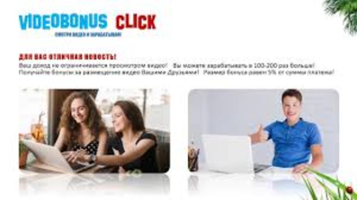 VIDEOBONUS.CLICK