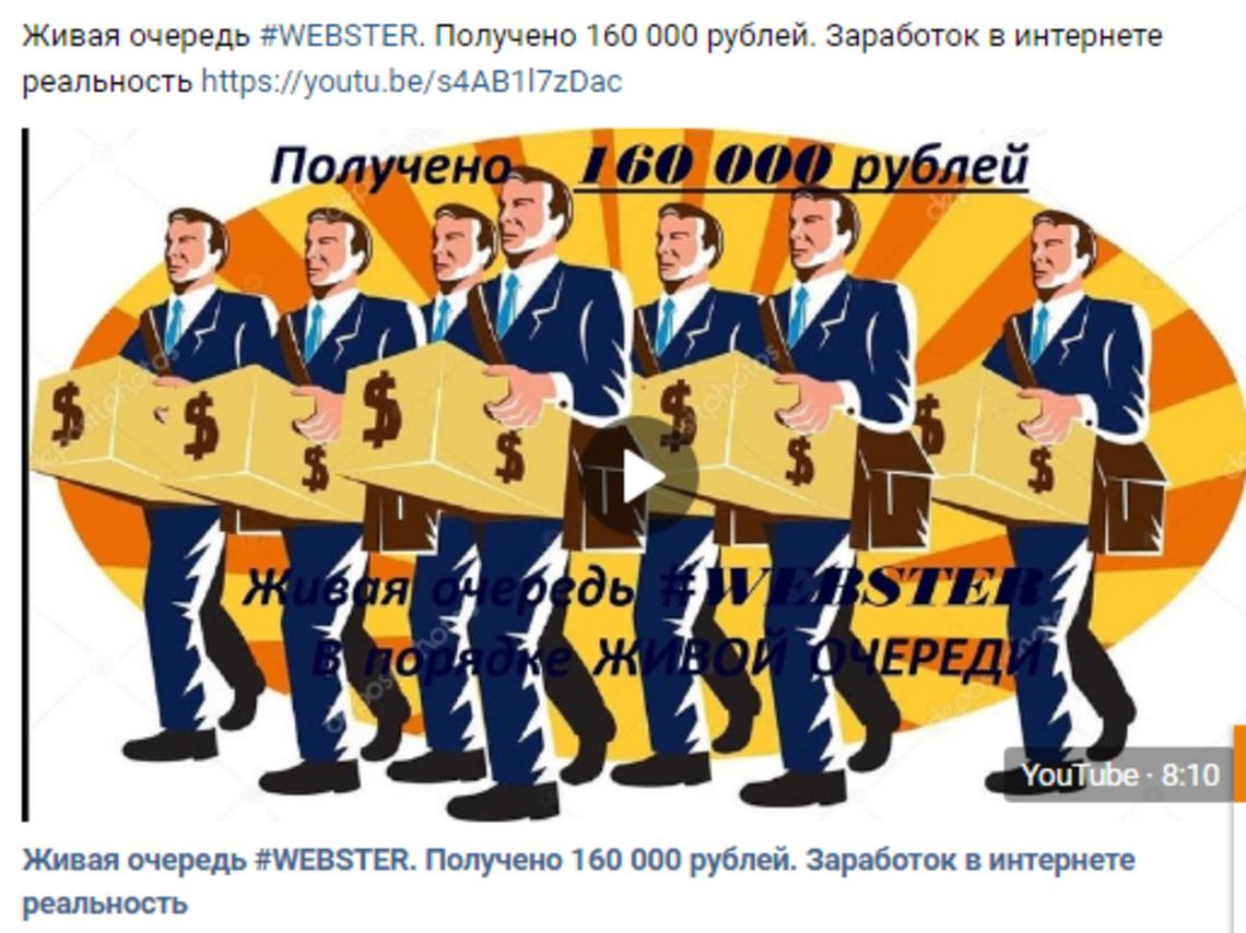 WEBSTER. Получено 160 000 рублей. Заработок в интернете реальность