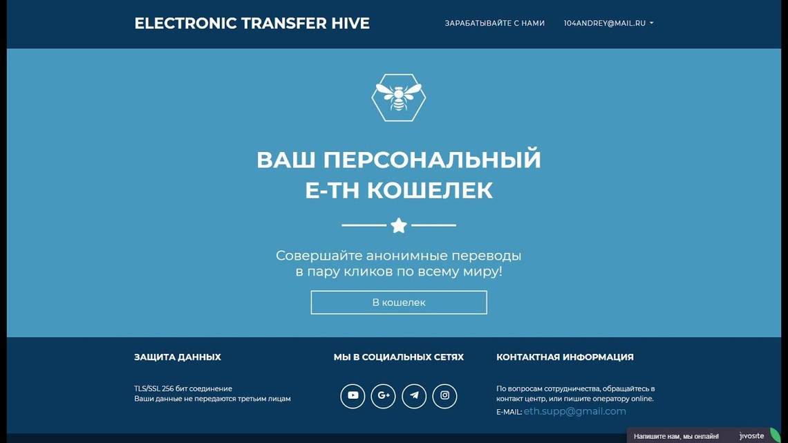 T-HIVE.NET СОЗДАЙ КОШЕЛЕК И ЗАРАБАТЫВАЙ