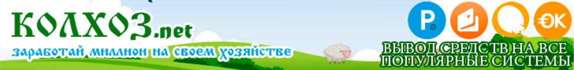 КОЛХОЗ.NET заработай миллион на своем хозяйстве