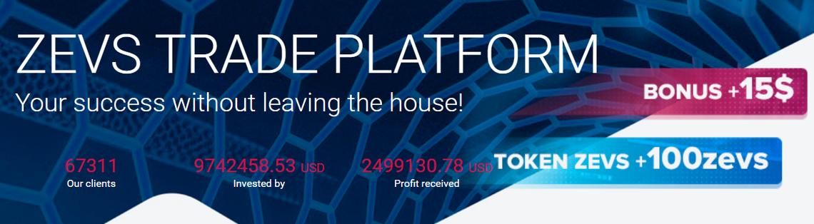 $ 15 ЗА РЕГИСТРАЦИЮ (вместе с ними мы получаем 2-7% в день)   + 100 TOKEN ZEVS = $ 100 https://zevs.trade/?ref=vavila48  Революционная технология ZEVS TRADE !!!!!!!