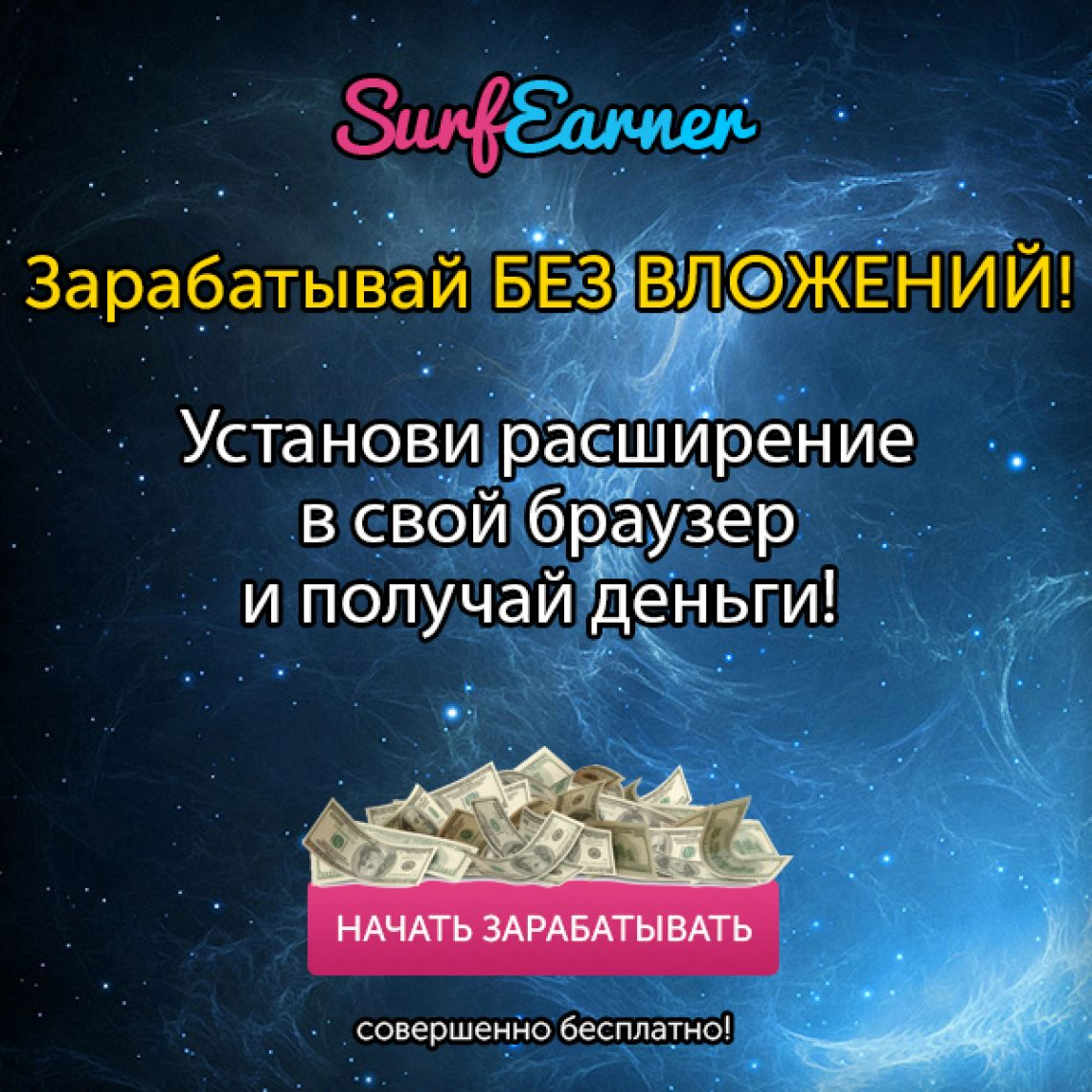 SurfEarner - Заработок и Продвижение!!! https://money24.pro/271776