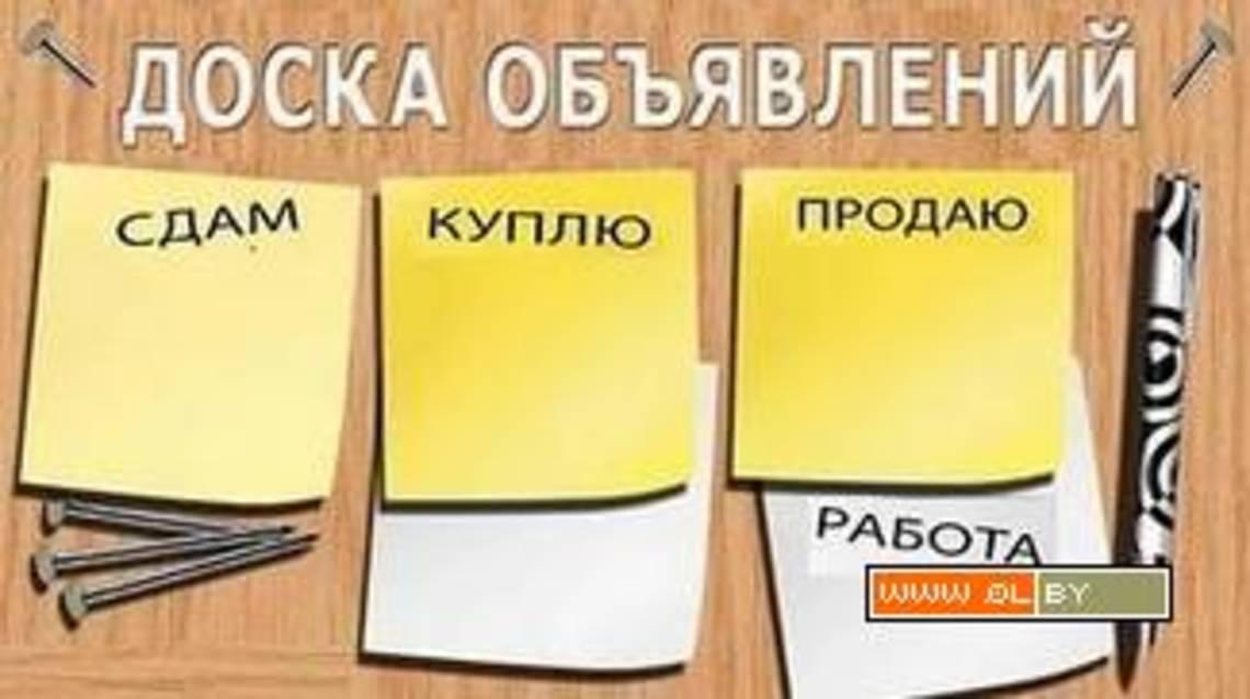 Доска объявлений за криптовалюты