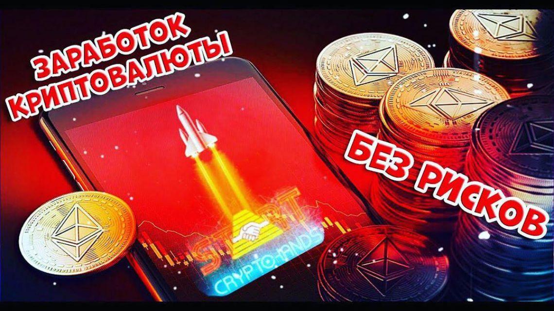 Cryptohands - 100 ETH за 8 недель