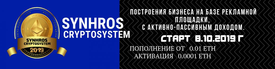 SYNHROS CRYPTOSYSTEM