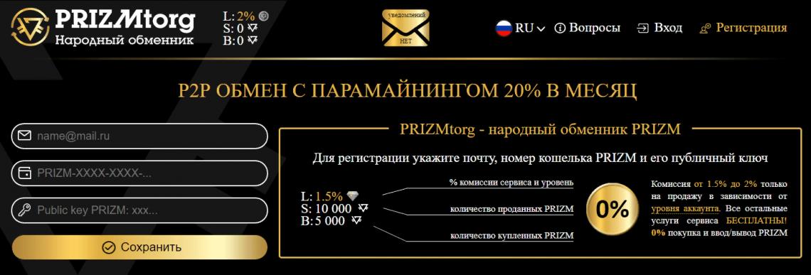 Отличная возможность получить совершенно БЕСПЛАТНО монету PRIZM
