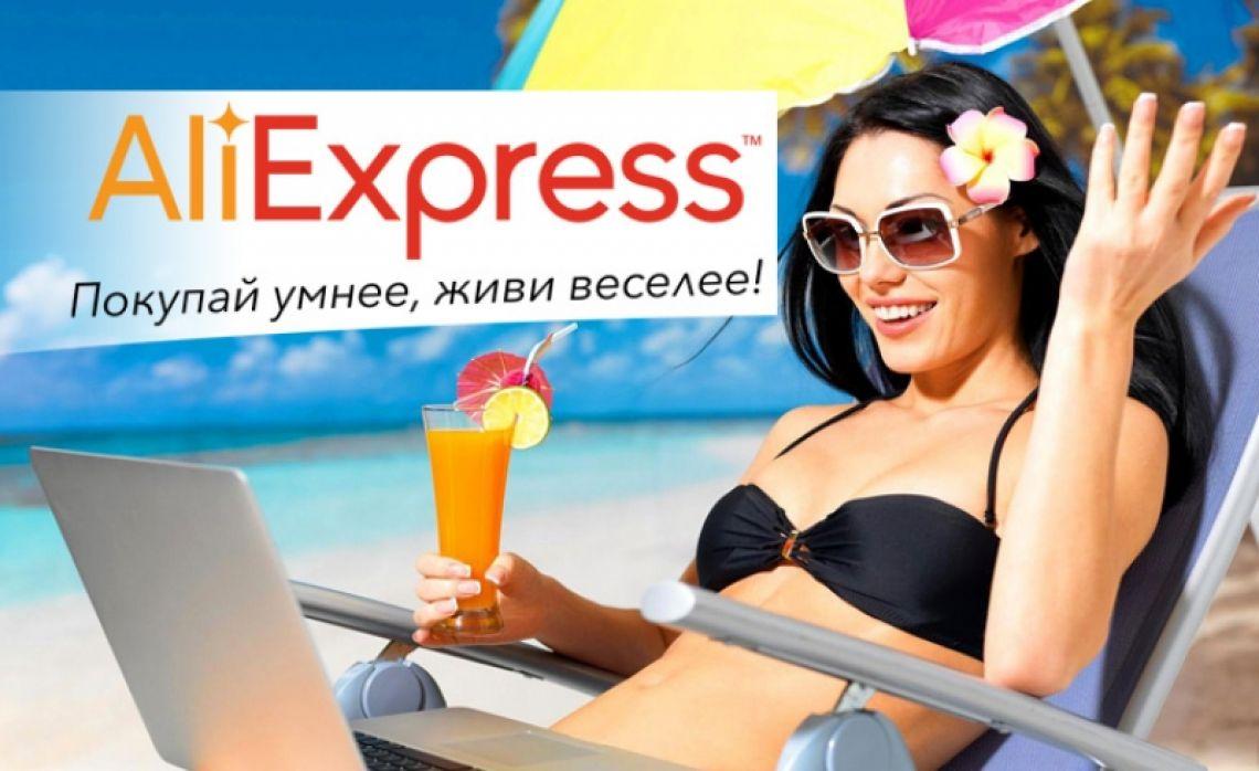 Мой AliExpress