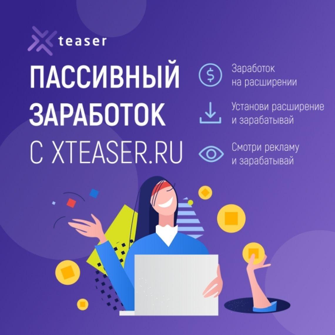 XTEASER - Сервис рекламы! https://xteaser.ru/u/?ref=1003