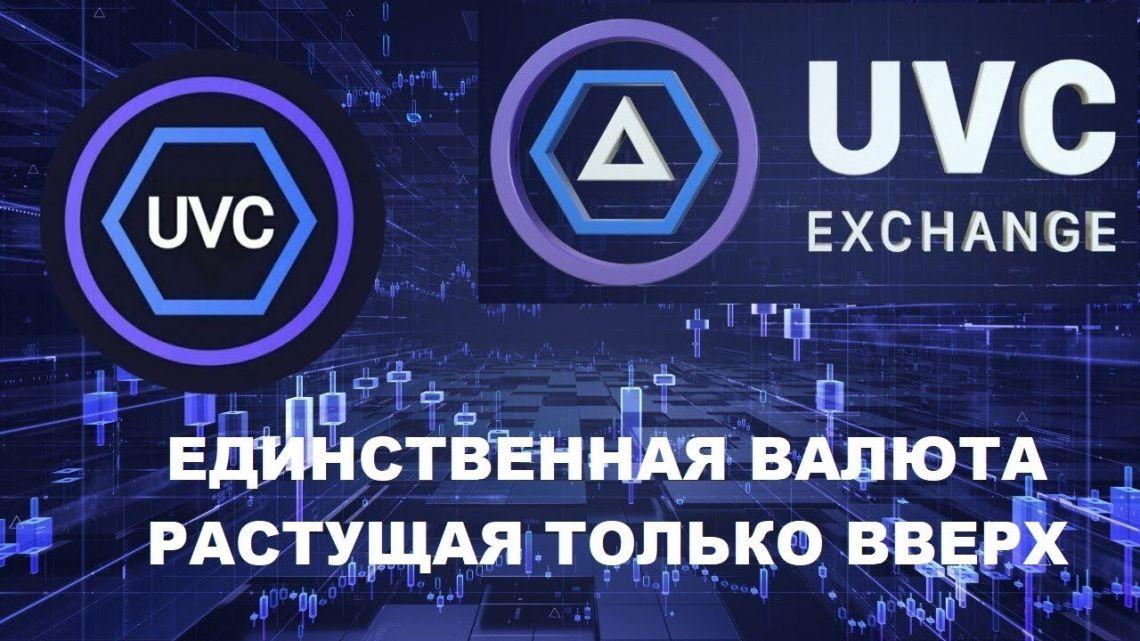 UVC EXCHANGE
