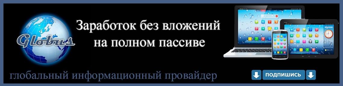 GLOBUS  –  ПАССИВНЫЙ ДОХОД  БЕЗ ВЛОЖЕНИЙ https://goo.gl/2Gh9RN
