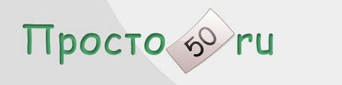 ПРОСТО 50 ТУТ ВСЕ
