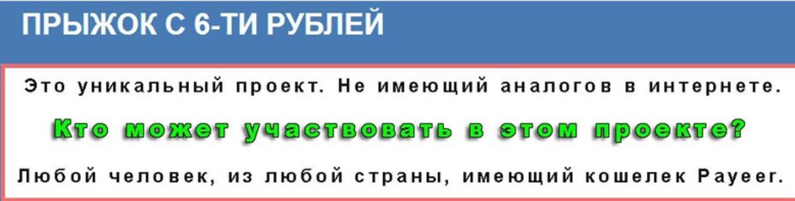 ПРЫЖОК С 6-ТИ РУБЛЕЙ