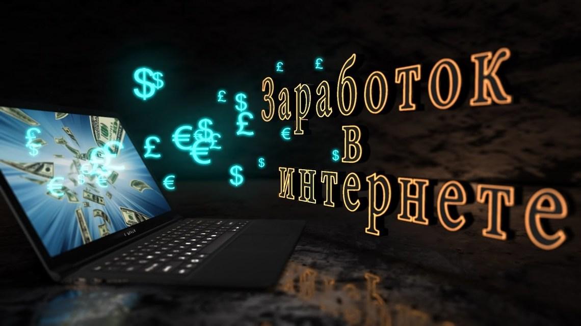 заработок в интернете спамом