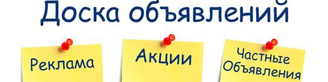 - =Доска Объявлений= -