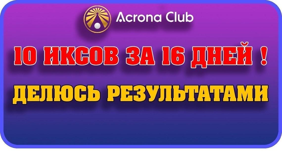 AKRONA Club