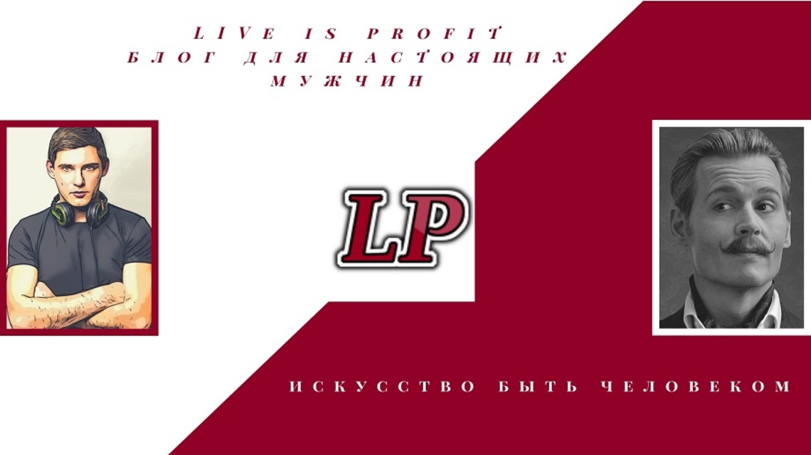 Live is Profit - Жизнь в профит
