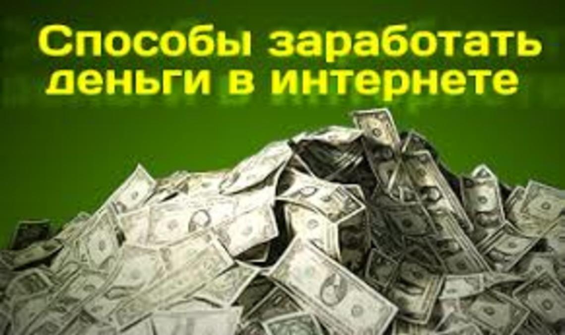 проекты в интернете для заработка денег