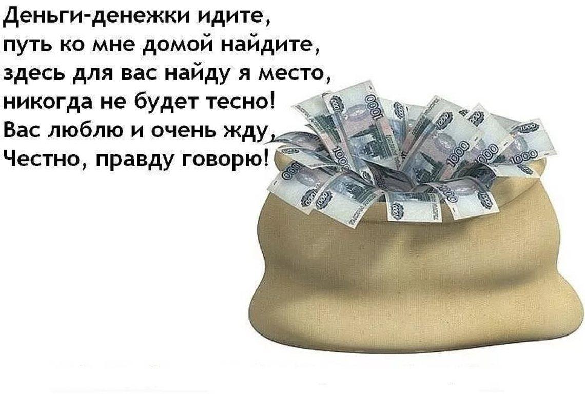 Поздравления к открытке с деньгами, днем матери для