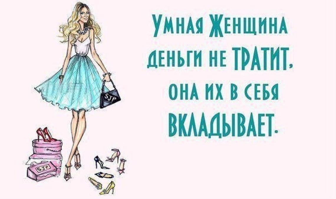 Смешные картинки с надписями женщина и мода