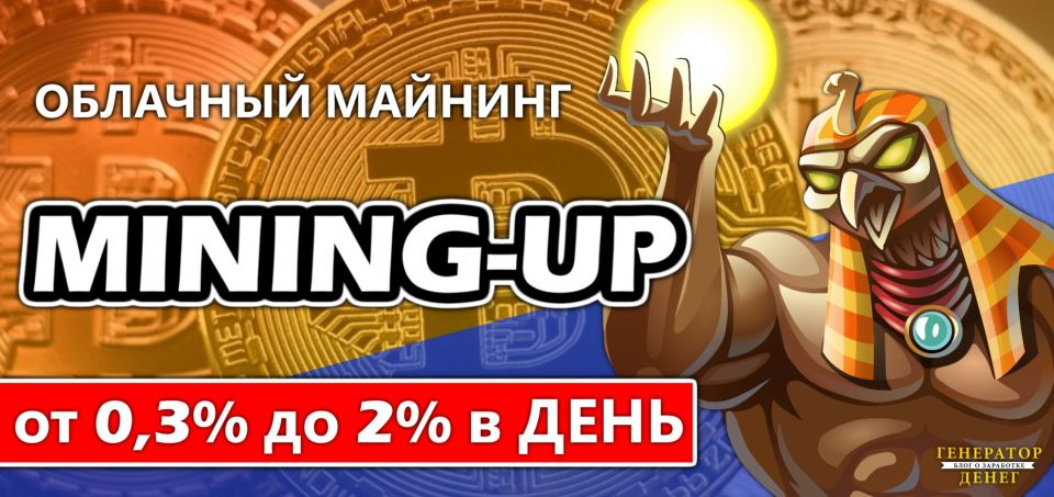 Mining Up -  Облачный майнинг BTC, ETH, LTC, DOGE https://mining-up.com/ref/Mainer Бонус за регистрацию 10 USD!