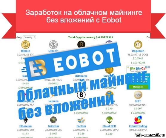 Eobot - https://www.eobot.com/new.aspx?referid=1423117 один из старейших сервисов, позволяющих добывать криптовалюты удаленно. Платформе удалось надежно закрепиться на рынке и по сей день она остается востребованной для более чем 2 млн. пользователей.