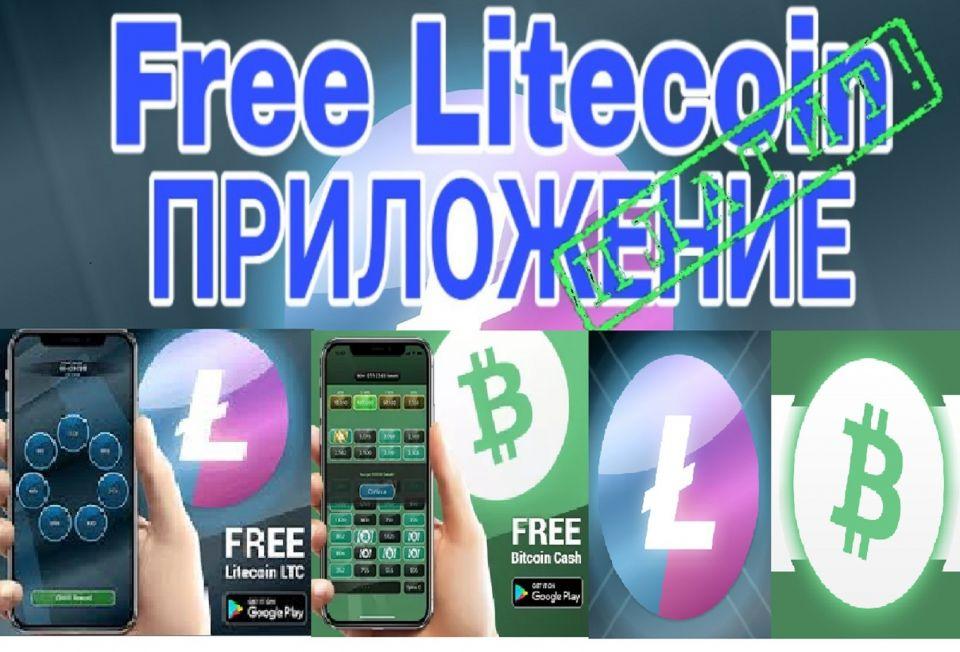 Free Litecoin https://bitcoinaliens.com/?ref=1542674&game=8&pf=2  и Free Bitcoin Cashhttps://bitcoinaliens.com/?ref=1542674&game=7&pf=2 - это ANDROID приложения для заработка криптомонет без вложений. Вывод автоматом от 20 000 сатош без вашего участия каждый вторник. ПЛАТИТ ПРОВЕРЕНО