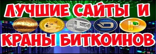 Adbtc -  https://adbtc.top/r/l/63404<br />Lionltcfaucet - http://surl.li/dtmh<br />GetFree.co.in - https://getfree.co.in/bch/?r=EC-UserId-105550<br />Coinpayu - https://www.coinpayu.com/?r=BITOK<br />Freebitcoin - https://freebitco.in/?r=3403343<br />Free-Litecoin - https://free-litecoin.com/login?referer=451237<br />Free Ripple (XRP) - https://coinfaucet.io/?ref=153664<br />Free NEM (XEM) - https://freenem.com/?ref=14223<br />Free Tether (USDT) - https://freetether.com/?ref=57487<br />Vixes - https://vixes.biz?ref=ycfJhT<br />Free Bitcoin Cash - https://bitcoinaliens.com/?ref=1542674&game=7&pf=2<br />Free Litecoin https://bitcoinaliens.com/?ref=1542674&game=8&pf=2<br />Focusgames - http://focusgames.io/r/1283078/faucet<br />AJOLL. COM - https://ajoll.com/?a=4493<br />Mining Up -  https://mining-up.com/ref/Mainer <br />EOBOT -  https://www.eobot.com/new.aspx?referid=1423117