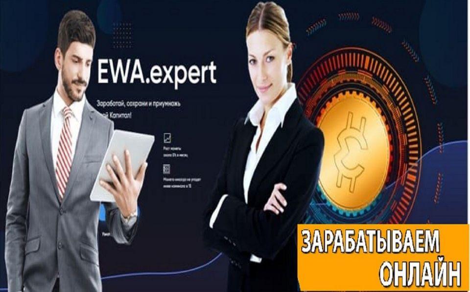 Рекомендую Вам новый и перспективный проект EWA Expert! https://ewa.expert/register?referrer=00041636 Который предлагает нам  ЗАРАБОТОК БЕЗ ВЛОЖЕНИЙ И С ВЛОЖЕНИЯМИ! СОВЕТУЮ ВСЕМ! Регистрируйтесь на сайте https://ewa.expert/register?referrer=00041636 выполняйте не сложные задания, приглашайте активный партнеров и зарабатывайте до 100$/мес. без вложений!!!
