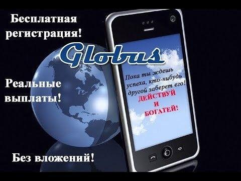 Globus-intercom  https://globus-inter.com/ru/land/people?invite=1172638  - прекрасный сайт для заработка денег БЕЗ ВЛОЖЕНИЙ. Зарегистрируйтесь в проекте (бесплатно), установите приложение (бесплатно) на свой компьютер, планшет или телефон и начинайте зарабатывать на просмотре рекламы. Приглашаю активных людей, заинтересованных в стабильном заработке