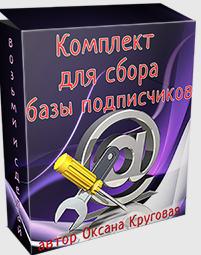 Комплект предназначен для быстрого сбора базы подписчиков. В нем вы найдете все необходимые сервисы и программы. Видеокурс представлен в виде пошаговых видеоуроков доступных к пониманию любому. <br />Приводится сервис бесплатных рассылок писем с примерами их составления и успешной отправки. <br />Ссылка: http://seliz.net/u.php?n=986&p=6056