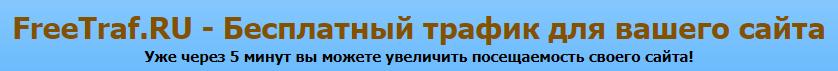 Бесплатный обмен трафиком. Визиты набираются очень быстро, время просмотра 5 сек.За один просмотр сайта получаете один просмотр вашего сайта.Ссылка: http://bit.ly/2R4VKSvСтоит попробовать.