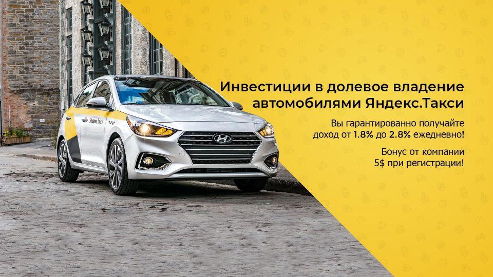 """AutoFleet - это доход от 1.8%25 до 2.8%25 в сутки, бонус 5$ при регистрации и лучшая партнерская программа! Инвестиции в долевое владение автомобилями Яндекс.Такси. https://autofleet.bz/?ref=MazurВы гарантированно получаете доход от 1.8%25 до 2.8%25 в сутки и ваши инвестиции застрахованы автомобилями которые работают в нашем автопарке. Компания """"Авто Флот"""" - официальный партнер Яндекс.Такси в шести регионах России. На протяжении четырех лет наша команда специализируется на развитии своего автопарка и инфраструктуры для его обслуживания, за это время нам удалось создать стабильно работающую систему: покупка автомобиля, содержание, обслуживание, поиск и контроль работы водителя, страхование, и конечный этап - продажа автомобиля на вторичном рынке. Минимальная сумма: 2$ Максимальная сумма: 100 000$ Реферальные бонусы первого уровня: 5%25 Реферальные бонусы второго уровня: 2%25 Бонус за регистрацию реферала: 1$ Бонус на партнерский депозит: 5%25 https://autofleet.bz/?ref=MazurПолучить бонус от компании 5$ за регистрацию!"""