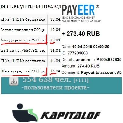 РЕБЯТА!!! РАБОТАЕТ ПРЕКРАСНО!!! ВЫВОД РАЗ В СУТКИ!: http://kapitalof.com/index.php?r=550712