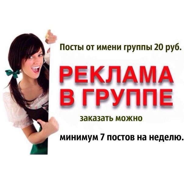 Картинка с надписью реклама группы, картинки