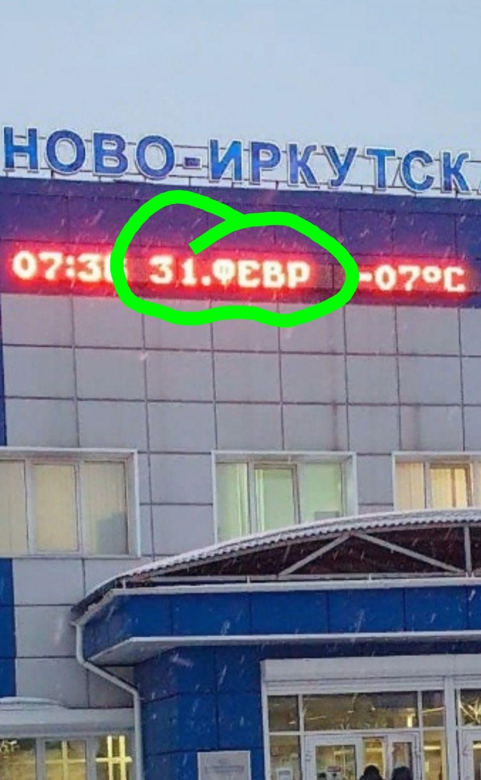 """Как все знают, сейчас """"високосный"""" год! А вот на Ново-Иркутской ТЭЦ, похоже год вообще """"СВЕРХВЫСОКОСЕННЫЙ"""" )))"""