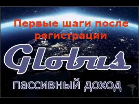 Компания Globus-intercom (https://globus-inter.com/ru/land/people?invite=1172638) - прекрасный сайт для заработка денег БЕЗ ВЛОЖЕНИЙ. Зарегистрируйтесь в проекте (бесплатно), установите приложение (бесплатно) на свой компьютер, планшет или телефон и начинайте зарабатывать на просмотре рекламы. Приглашаю активных людей, заинтересованных в стабильном заработке