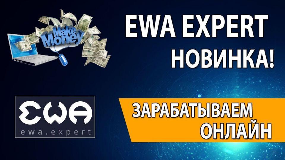 Рекомендую Вам новый и перспективный проект EWA Expert ! Который предлагает нам  ЗАРАБОТОК БЕЗ ВЛОЖЕНИЙ И С ВЛОЖЕНИЯМИ! СОВЕТУЮ ВСЕМ! Регистрируйтесь на сайте http://surl.li/cgzn выполняйте не сложные задания, приглашайте активный партнеров и зарабатывайте до 100$/мес. без вложений!!!