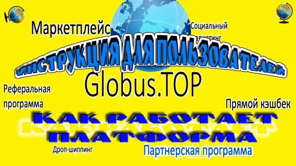 Globus Top (https://globus.top/ru/landing/invite?invite=2638) находится в стадии разработки на 85% и начнет работу уже скоро. Но  уже сегодня открыта регистрация на сайте, и это даёт нам возможность зайти в проект сейчас и создавать команду...