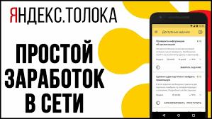 Яндекс.Толока (https://toloka.yandex.ru/promo?referralCode=UJIXXBW4) – это сервис от Яндекса, который дает возможность пользователям зарабатывать денежные средства на выполнении простых заданий, абсолютно БЕЗ ВЛОЖЕНИЙ!!!