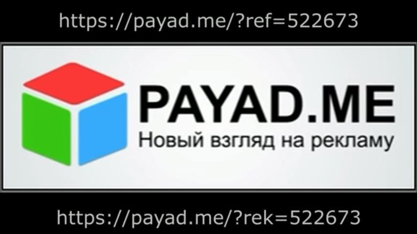 PAYAD.ME<br />Сервис позволяющий зарабатывать на просмотре рекламы в интернете без вложений, обмана и приглашений рефералов.
